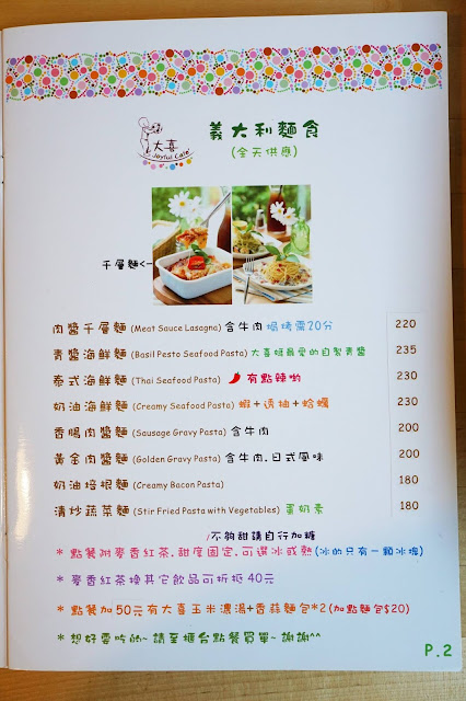 12132619 888047814581798 1901688827884648364 o - 西式料理|大喜 Joyful Cafe