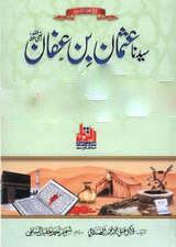 sayyadina-usman-bin-affan-shakhsiyat