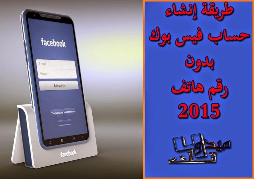 طريقة عمل حساب فيس بوك بدون رقم هاتف