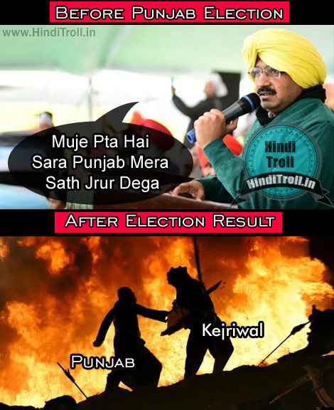 Kejriwal Vs Bahubali Troll Photo | Kejriwal Funny Picture In Punjab