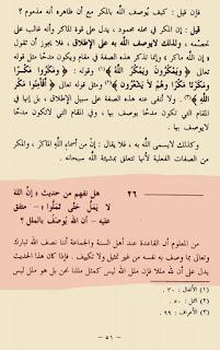 FATWA WAHABI AL-UTSAIMIN: ALLAH PUNYA SIFAT BOSAN2