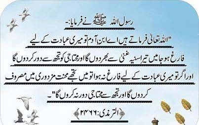 Mohtaji Door Karnay K Liye - IslamiWazaif