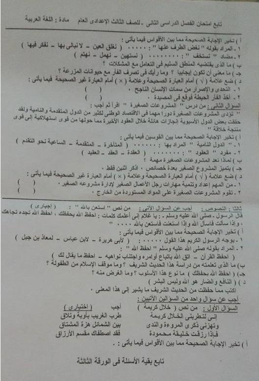 ورقة امتحان اللغة العربية للصف الثالث الاعدادي الفصل الدراسي الثاني 2016 محافظة الفيوم