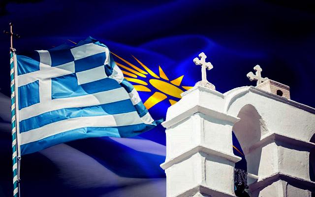 Αποκόπτουν από τον Ελληνισμό την Μακεδονία