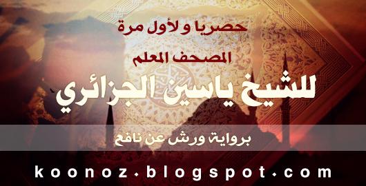 http://www.koonoz.info/2016/03/Quran-Mou3alem-yacin.html