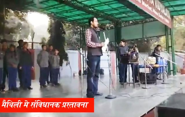 दिल्लीक छात्र सभ कें पढ़ाओल गेल मैथिली मे संविधानक प्रस्तावना!