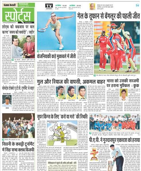 Hindi news | hindi newspaper |news in hindi: sports news