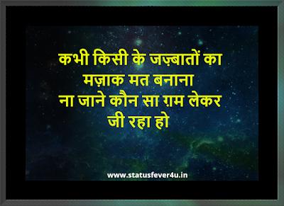 कभी किसी के जज्बातों का sad status in hindi