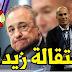 الأسباب الحقيقية لإستقالة زيدان وهوية المدرب الجديد