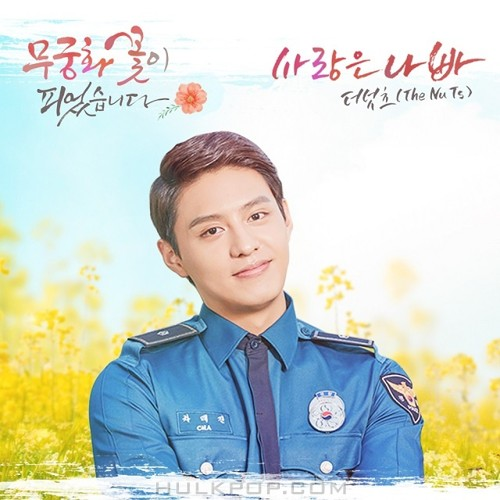 The Nuts – Lovers in Bloom OST Part.3