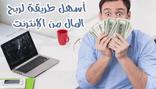 أسهل طريقة لربح المال من الإنترنت Ebates