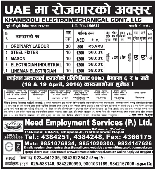 Jobs in UAE for Nepali candidates, Salary Rs 34,838