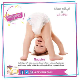 افضل انواع حفاضات الاطفال | 4 اساسيات لإختيار نوع الحفاض المناسب لطفلك 3
