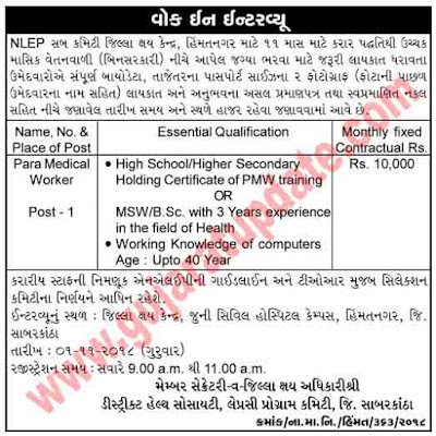 District Health Society, Sabarkantha Recruitment for Para Medical Worker Post 2018