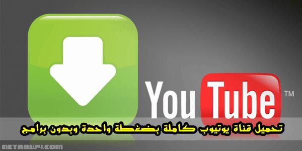 كيفية-تحميل-فيديوهات-قناة-يوتيوب-كاملة-بضغطة-واحدة-وبدون-برامج-؟