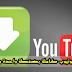 كيفية تحميل فيديوهات قناة يوتيوب كاملة بدون برامج وبضغطة واحدة ؟
