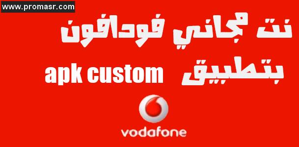 شرح برنامج apk custom  للنت المجاني بكونفجات متجددة