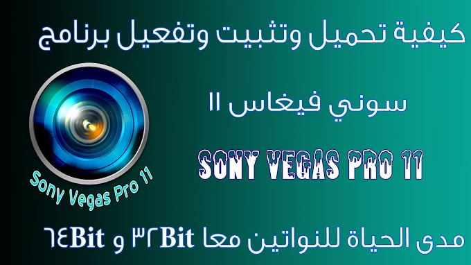 كيفية تحميل وتثبيت وتفعيل برنامج Sony Vegas Pro 11 مدى الحياة للنواتين معا 32Bit و 64Bit