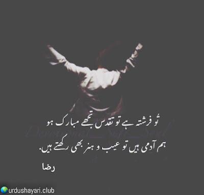 """To Frishta Hai To Taqadas """"Mubark"""" Ho  Hum Admi Hai To Ajeeb Hunner Bhi Rekhtay Hai.,,!!  #poetry"""