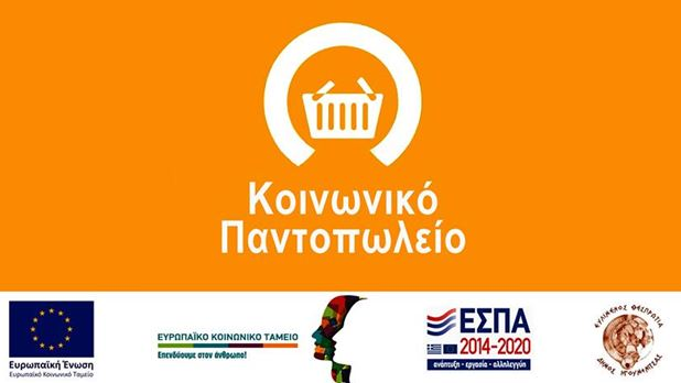 Έναρξη αιτήσεων ένταξης στο Κοινωνικό Παντοπωλείο του Δήμου Ηγουμενίτσας