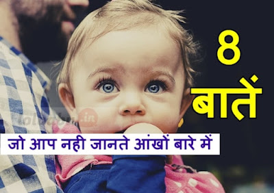eye facts in hindi