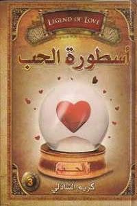 المؤلف : كريم الشاذلي