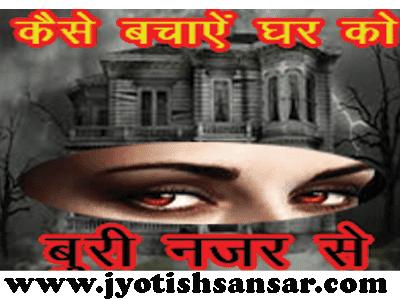 ghar ko upri badha se kaise bachaayen in hindi