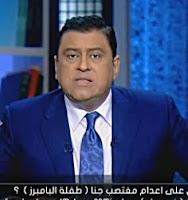 برنامج 90 دقيقة 26/3/2017 معتز الدمرداش - عقوبة الأعدام