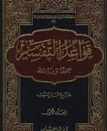 Pengertian dan Kaidah-kaidah Qawaid al-Tafsir