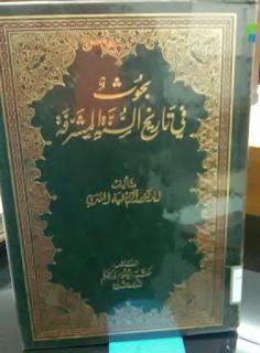 حمل كتاب بحوث في تاريخ السنة المشرفة - أكرم ضياء العمري