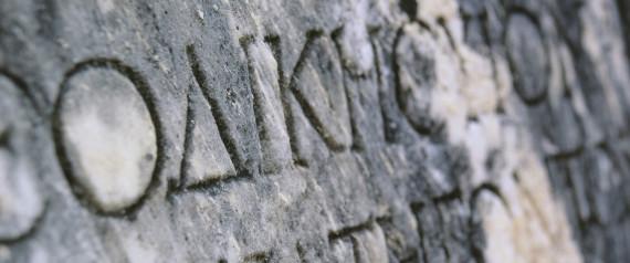 Αρχαίο σταυρόλεξο με ελληνική γραμματοσειρά ανακαλύφθηκε στα τοιχώματα βασιλικής στη Σμύρνη