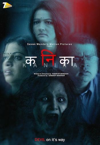 Kanika 2017 Marathi 300mb Movie Download