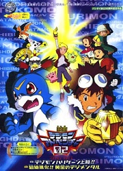 Digimon La pelicula 03 - Hurricane Touchdown! & Supreme Evolution! The Golden Digimentals