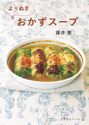 よりぬきおかずスープ raw zip dl