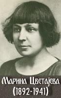Марина Цветајева: СУСРЕТ