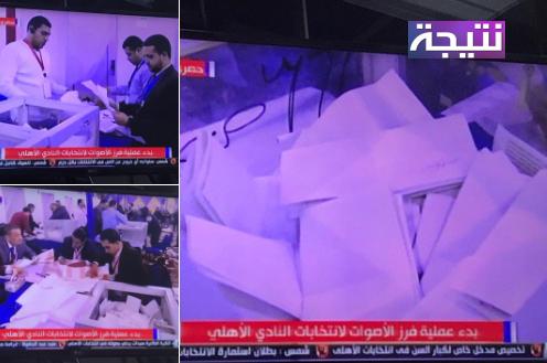 متابعة نتيجة انتخابات النادى الأهلى ( محمود الخطيب . محمود طاهر ) فرز اللجان لحظة بلحظة