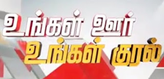 Ungal Oor Ungal Kural 22-02-2017 Puthiya Thalaimurai Tv
