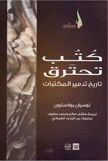 كتاب كتب تحترق تاريخ تدمير المكتبات pdf