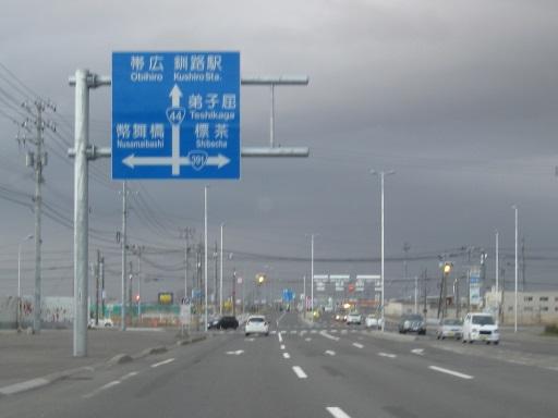 道東の旅 2013/春 (182) 「釧路...