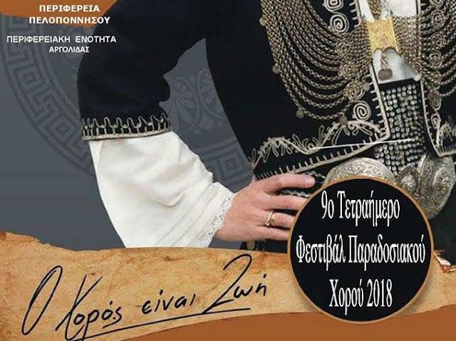 """""""Ο Χορός είναι ζωή"""": 9ο Τετραήμερο Φεστιβάλ Παραδοσιακού Χορού 2018 στην Αργολίδα"""