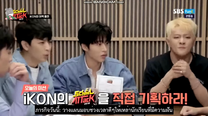 iKON School Attack 2018 Thai Sub Full Episodes - iKON Updates