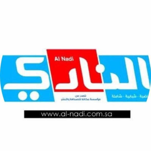 al-nadi.com.sa   اعرف أسباب غلق صحيفة النادي السعودية اعرف قصة غلق صحيفة النادي ومن وراء إغلاقها اليوم #إغلاق_صحيفه_النادي