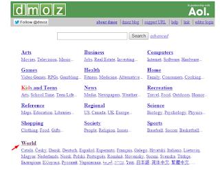 Mendaftarkan blog ke DMOZ