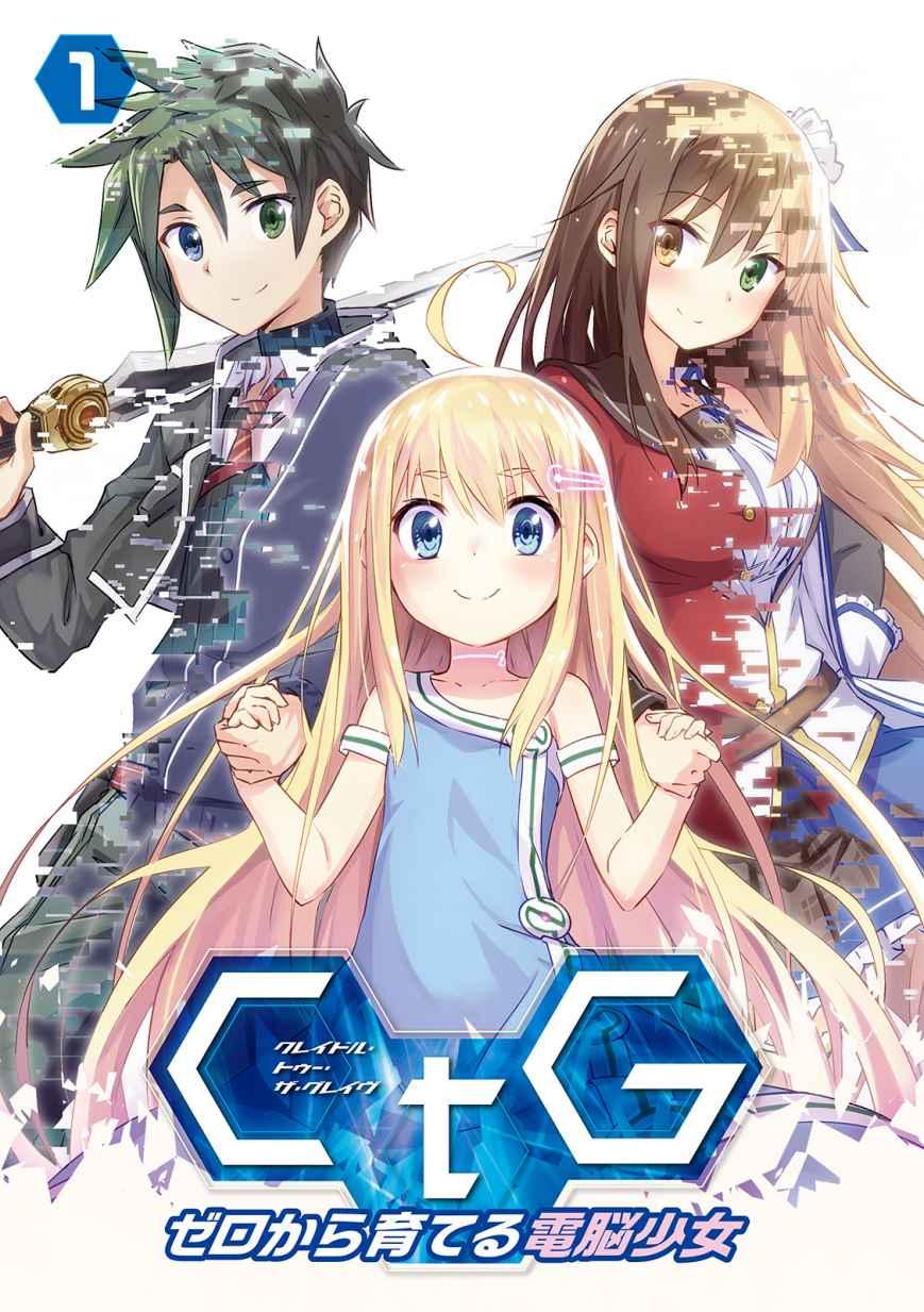 Ctg Zero Kara Sodateru Dennou Shoujo Ln Download