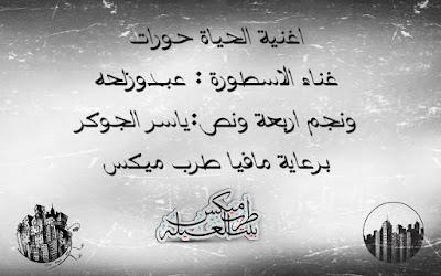 حصرى تحميل اغنية الحياة حورات غناء الاسطورة عبدو زلحه