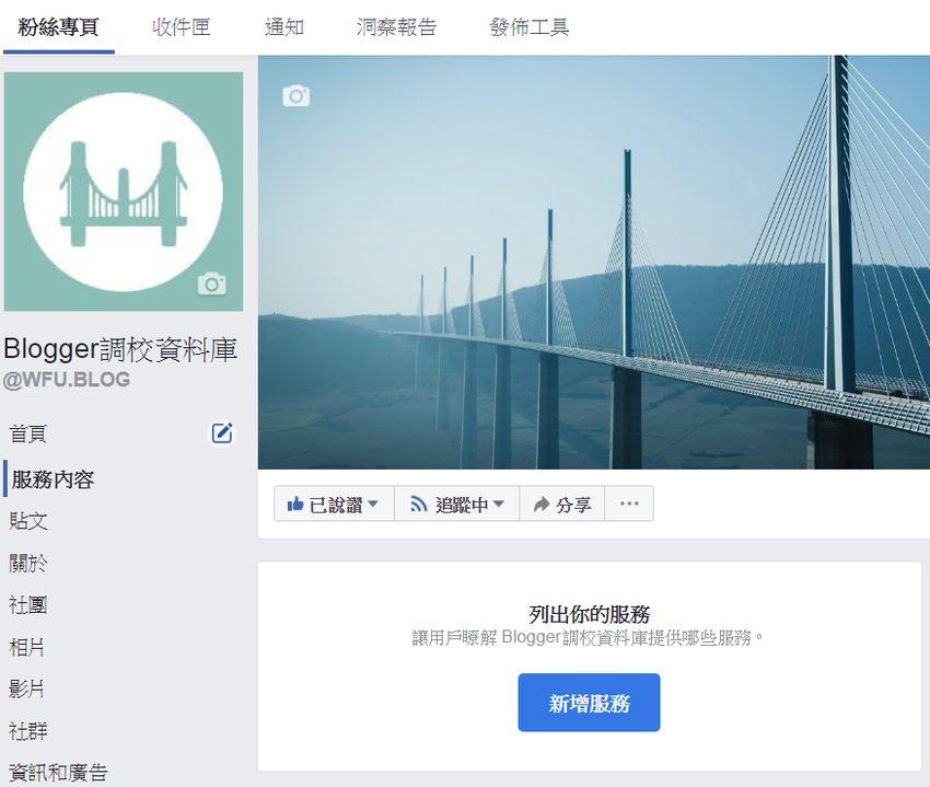 fb-fanpage-service-5.jpg-如何為 FB 粉絲團新增「服務內容」,讓顧客一眼就知道賣哪些產品