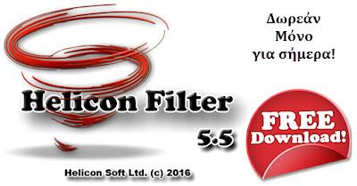 Δωρεάν Helicon Filter 5.5
