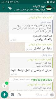 """وثيقة : """" نصر الحريري """" .. جرثومة الثورة التي قتلت """"حمزة الخطيب"""" ..مندوب المخابرات السورية السابق 20"""