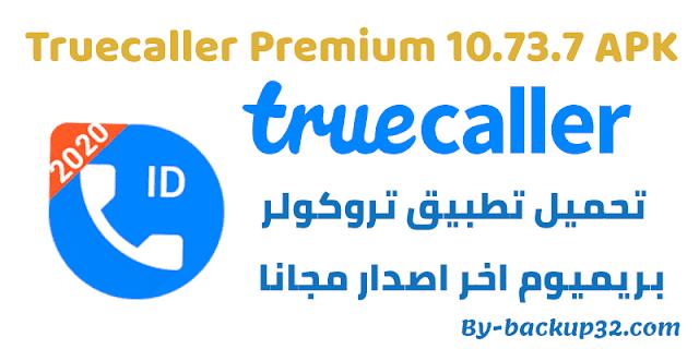 تحميل تطبيق تروكولر بريميوم اخر اصدار مجانا - Truecaller Premium 10.73.7 APK