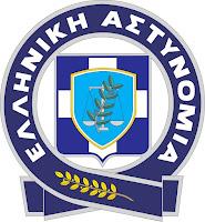 """Ραδιοφωνικό σποτ νέας επικοινωνιακής καμπάνιας της Ελληνικής Αστυνομίας. """"Άνοιξε δρόμο στη ζωή"""""""